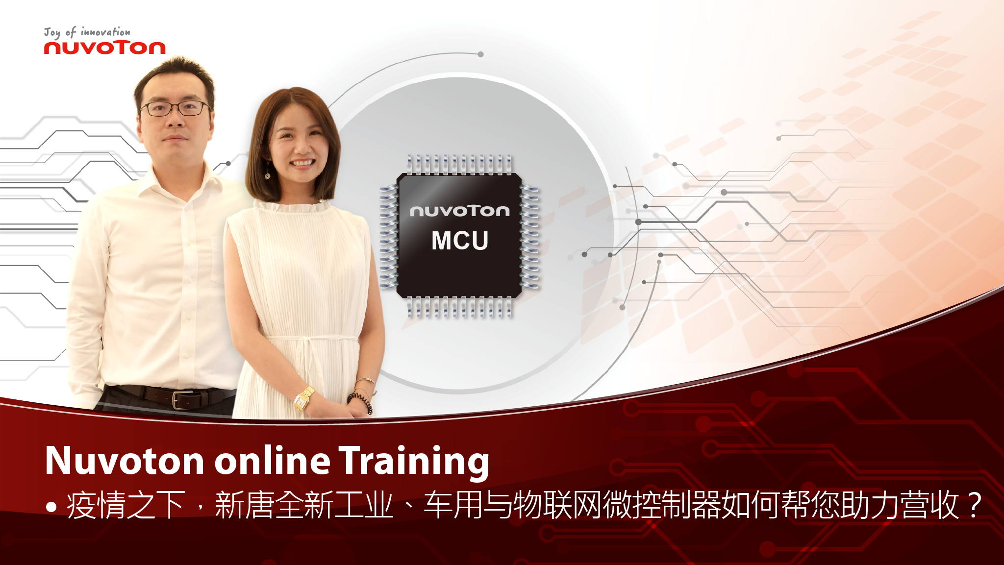 Nuvoton online Training_直播-01.png