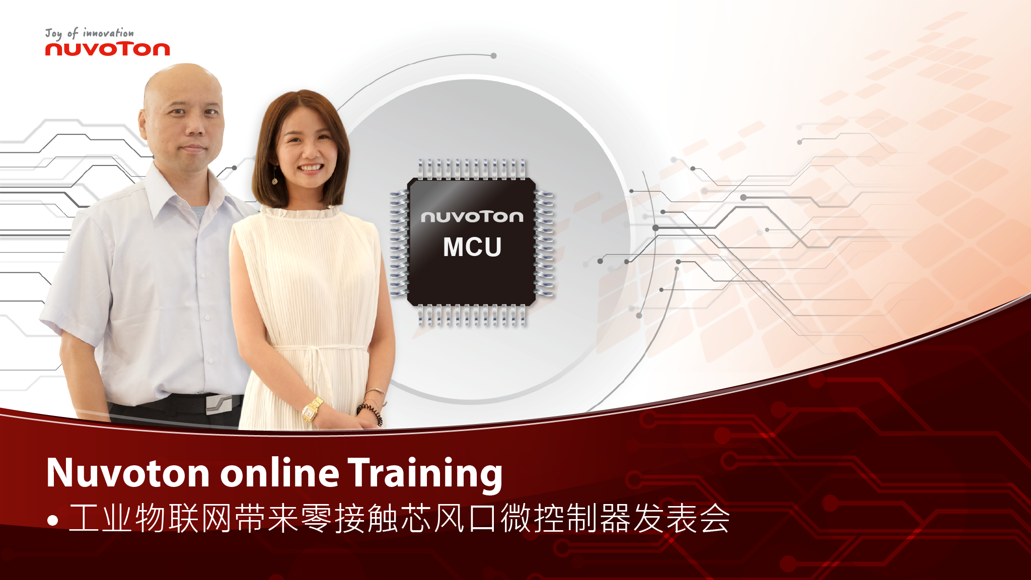 Nuvoton online Training_直播-03.png
